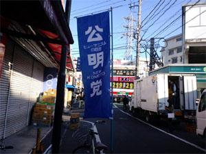 Nogata